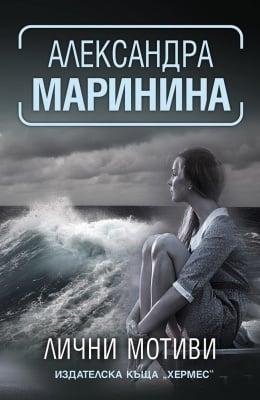 ЛИЧНИ МОТИВИ - АЛЕКСАНДРА МАРИНИНА - ХЕРМЕС