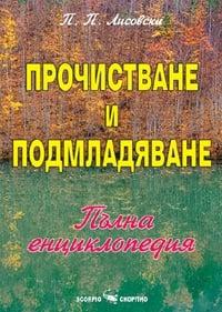 ПРОЧИСТВАНЕ И ПОДМЛАДЯВАНЕ. ПЪЛНА ЕНЦИКЛОПЕДИЯ - Д-Р П. П. ЛИСОВСКИ, ИК СКОРПИО