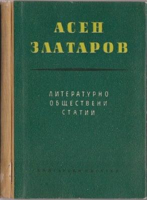 ЛИТЕРАТУРНО ОБЩЕСТВЕНИ СТАТИИ - Асен Златаров
