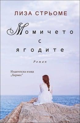 МОМИЧЕТО С ЯГОДИТЕ - ЛИЗА СТРЬОМЕ - ХЕРМЕС