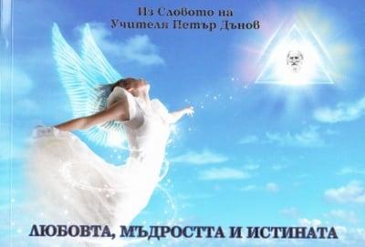 ЛЮБОВТА, МЪДРОСТТА И ИСТИНАТА - ЛУКСОЗНО ИЗДАНИЕ - ПЕТЪР ДЪНОВ, БЛАГОГОВЕНИЕ