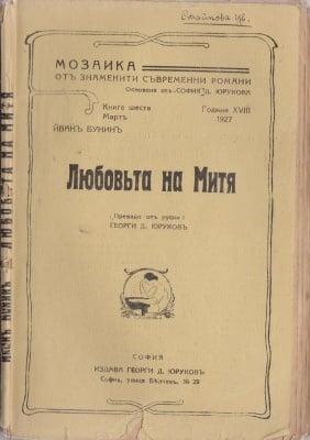 ЛЮБОВТА НА МИТЯ - Иван Бунин