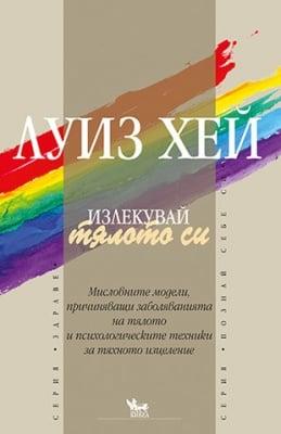 ИЗЛЕКУВАЙ ТЯЛОТО СИ, Луиз Хей