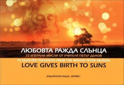 ЛЮБОВТА РАЖДА СЛЪНЦА - 72 избрани мисли от учителя ПЕТЪР ДЪНОВ - ХЕРМЕС