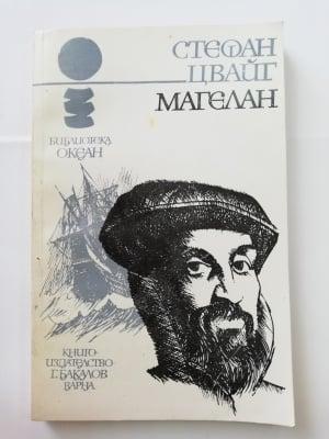 МАГЕЛАН - Стефан Цвайг