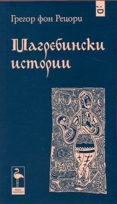 МАГРЕБИНСКИ ИСТОРИИ - ГРЕГОР ФОН РЕЦОРИ, БЛЕК ФЛАМИНГО