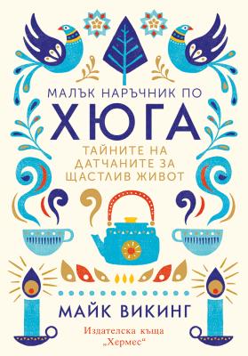 МАЛЪК НАРЪЧНИК ПО ХЮГА - МАЙК ВИКИНГ - ХЕРМЕС