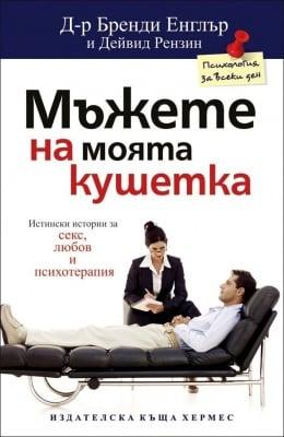 МЪЖЕТЕ НА МОЯТА КУШЕТКА - БРЕНДИ ЕНГЛЪР - ХЕРМЕС