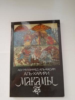 Макамы Арабские средневековые плутовские новеллы Абу Мухаммед Аль-Касим Аль-Харири