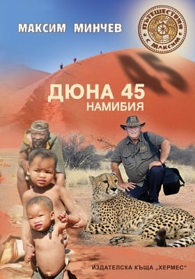 ДЮНА 45 НАМИБИЯ - МАКСИМ МИНЧЕВ - ХЕРМЕС