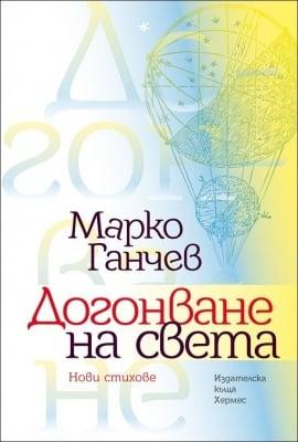 ДОГОНВАНЕ НА СВЕТА - МАРКО ГАНЧЕВ - ХЕРМЕС