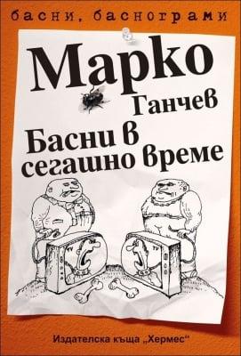 БАСНИ В СЕГАШНО ВРЕМЕ - МАРКО ГАНЧЕВ - ХЕРМЕС