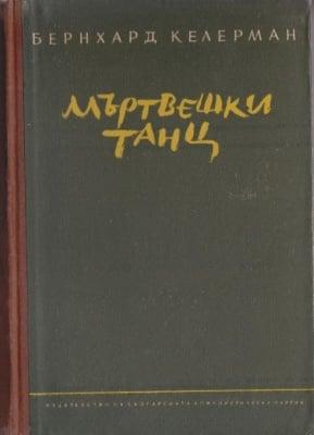 МЪРТВЕШКИ ТАНЦ - БЕРНХАРД КЕЛЕРМАН