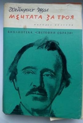 МЕЧТАТА ЗА ТРОЯ - Хейнрих Щол