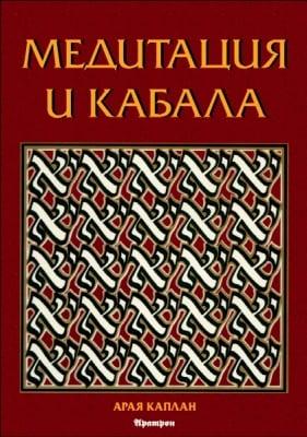 МЕДИТАЦИЯ И КАБАЛА  - Арая Каплан, АРАТРОН