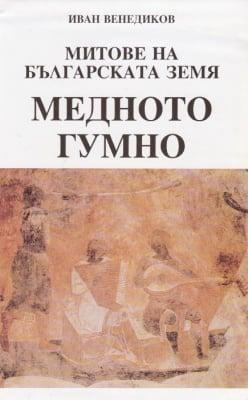 МЕДНОТО ГУМНО - ИВАН ВЕНЕДИКОВ, ИДЕЯ