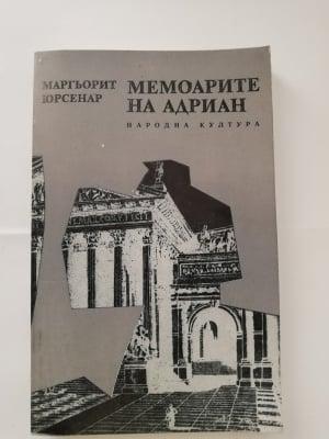 МЕМОАРИТЕ НА АДРИАН - Маргьорит Юрсенар