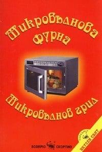МИКРОВЪЛНОВА ФУРНА - ПЛАМЕН СЛАВЧЕВ, ИК СКОРПИО