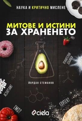 МИТОВЕ И ИСТИНИ ЗА ХРАНЕНЕТО - ЙОРДАН СТЕФАНОВ - СИЕЛА