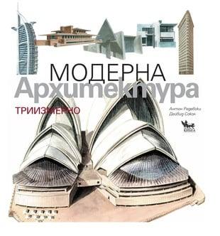 МОДЕРНА АРХИТЕКТУРА - Антон Радевски