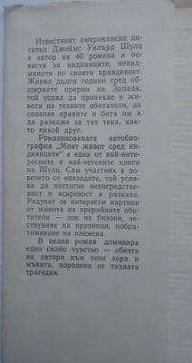 МОЯТ ЖИВОТ СРЕД ИНДИАНЦИТЕ - Джеймс У. Шулц