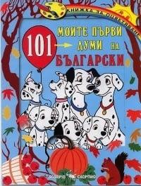 МОИТЕ ПЪРВИ 101 ДУМИ НА БЪЛГАРСКИ ЕЗИК, ИК СКОРПИО