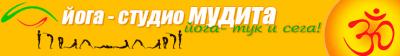 Йога студио Мудита