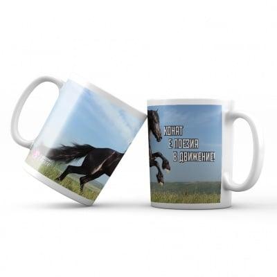 Кон - подаръчна чаша с вдъхновяващо послание, За животните с любов