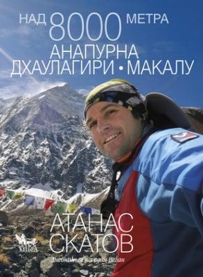 Над 8000 метра. Анапурна, Дхаулагири, Макалу Дневникът на един веган, Атанас Скатов