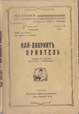 НАЙ-ДОБРИЯТ ПРИЯТЕЛ - РЕНЕ БОАЛЕВ