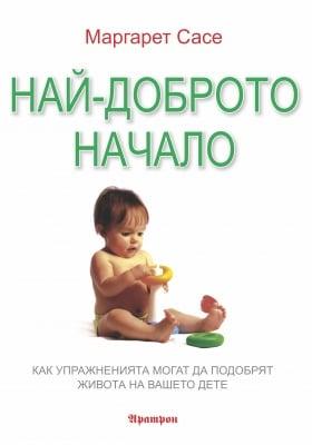 НАЙ-ДОБРОТО НАЧАЛО  Как упражненията могат да подобрят живота на вашето дете - Маргарет Сасе