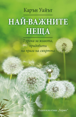 НАЙ-ВАЖНИТЕ НЕЩА - КАРЪН УАЙЪТ - ХЕРМЕС