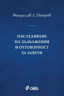 НАСЛЕДЯВАНЕ НА ЗАДЪЛЖЕНИЯ И ОТГОВОРНОСТ ЗА ЗАВЕТИ - ВЕНЦИСЛАВ Л. ПЕТРОВ
