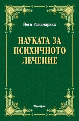 НАУКАТА ЗА ПСИХИЧНОТО ЛЕЧЕНИЕ  - Йоги Рамачарака, АРАТРОН
