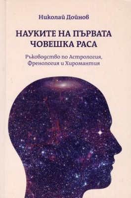 НАУКИТЕ НА ПЪРВАТА ЧОВЕШКА РАСА, Николай Дойнов