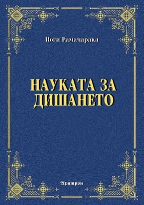 НАУКА ЗА ДИШАНЕТО - ЙОГИ РАМАЧАРАКА, АРАТРОН
