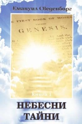 Небесни тайни – Емануил Сведенборг