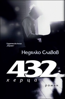 432 HZ - НЕДЯЛКО СЛАВОВ - ХЕРМЕС