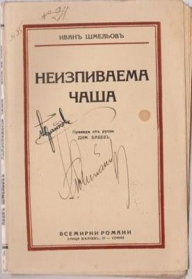 НЕИЗПИВАЕМА ЧАША - ИВАН ШМЕЛЬОВ