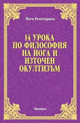 14 УРОКА ПО ФИЛОСОФИЯ НА ЙОГА И ИЗТОЧЕН ОКУЛТИЗЪМ - Йоги Рамачарака