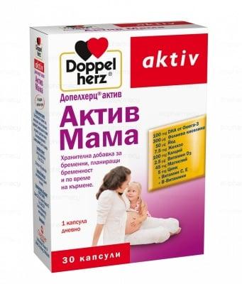 ДОПЕЛХЕРЦ АКТИВ МАМА - за бременни, планиращи бременност и по време на кърмене *30 капс., QUEISSER