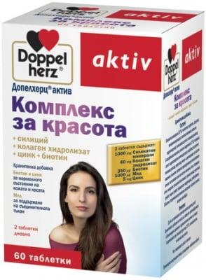 ДОПЕЛХЕРЦ АКТИВ КОМПЛЕКС ЗА КРАСОТА *60 табл., QUEISSER