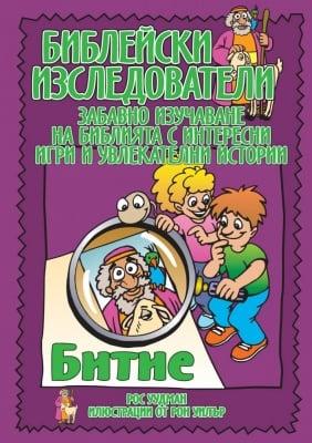 БИБЛЕЙСКИ ИЗСЛЕДОВАТЕЛИ - БИТИЕ - първо българско издание