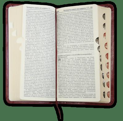 Библия - джобен формат, бордо, Българско Библейско Дружество