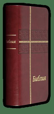 Библия - ревизирано издание, джобен формат, бордо, Българско Библейско Дружество