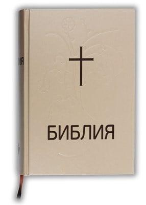 Библия, нов превод - едър шрифт, Българско Библейско Дружество