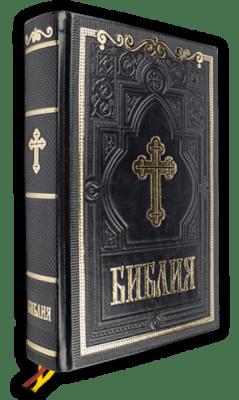 ЛУКСОЗНА БИБЛИЯ - синодално издание, голям формат, твърди корици, черна