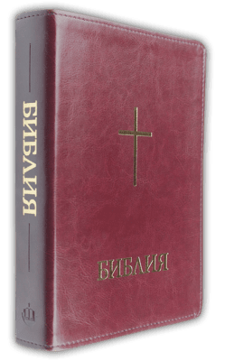 Библия, ревизирано издание - голям формат, луксозна, Българско Библейско Дружество