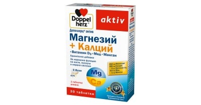 ДОПЕЛХЕРЦ АКТИВ  Магнезий + Калций + Витамин Д3 + Мед + Манган *30 табл., QUEISSER