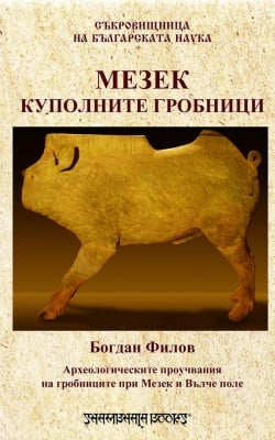 МЕЗЕК - КУПОЛНИТЕ ГРОБНИЦИ - БОГДАН ФИЛОВ - ШАМБАЛА